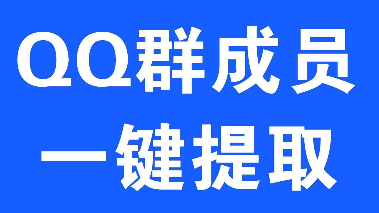 超实用的QQ群成员一键提取神器 网赚-第1张