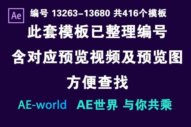 416个AE模板合集包已整理含预览视频 AE模板-第1张