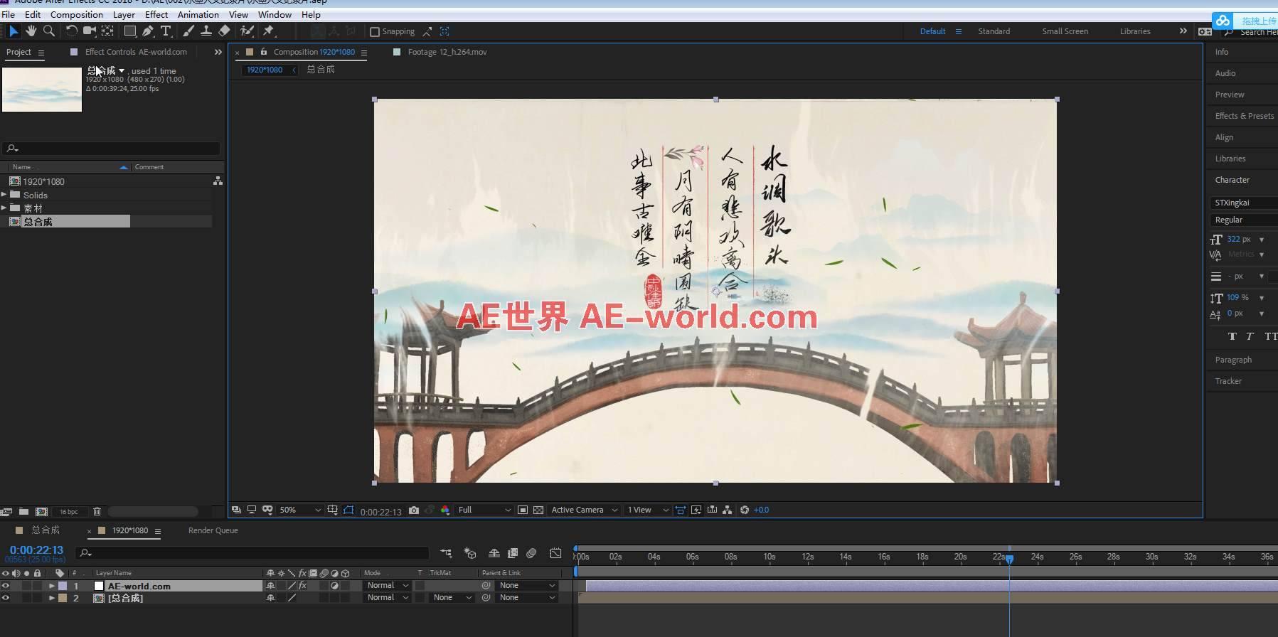 中国风水墨古诗文字展示片头AE模板 logo/片头-第2张