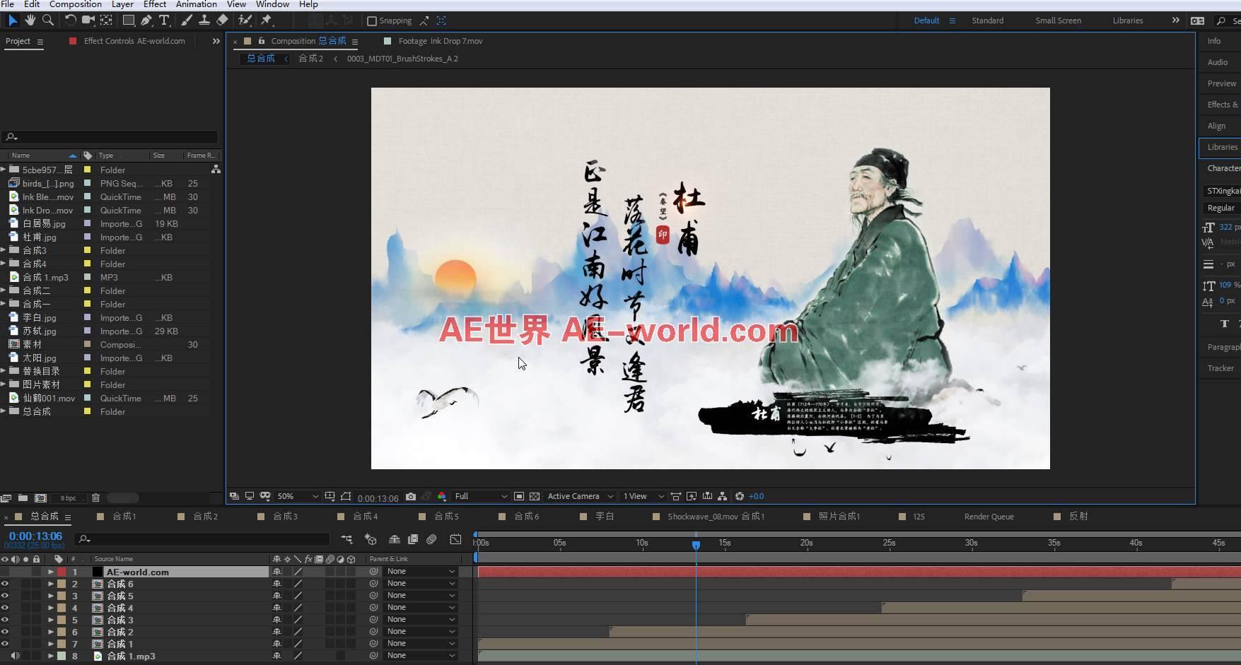 中国风历史人物介绍片头AE模板 logo/片头-第2张