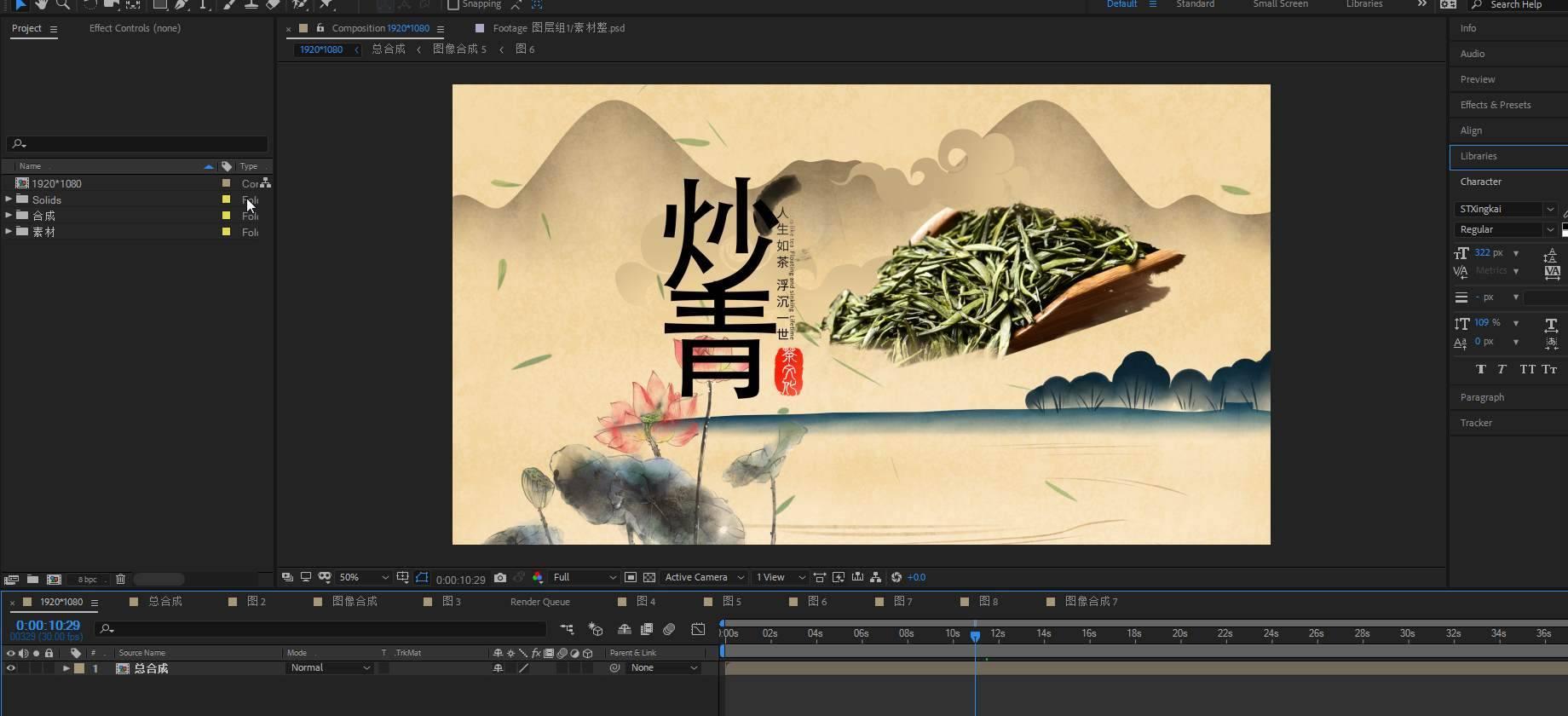 中国茶文化水墨片头AE模板 logo/片头-第2张