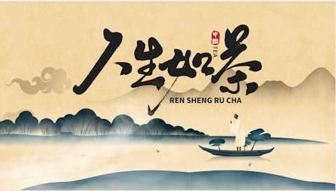 中国茶文化水墨片头AE模板 logo/片头-第1张