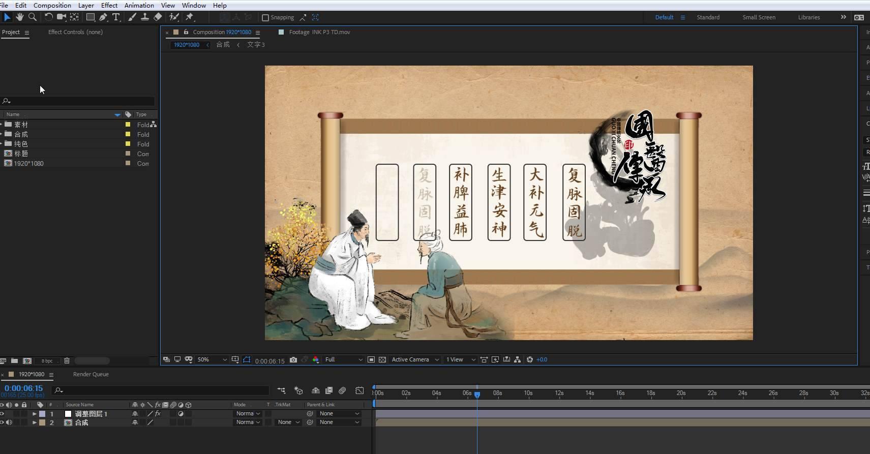 中医中草药养生文化水墨片头AE模板 logo/片头-第2张
