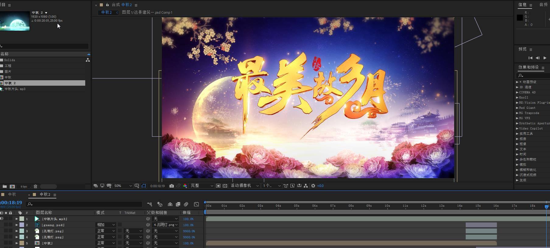 最美中秋节视频片头AE模板 logo/片头-第2张