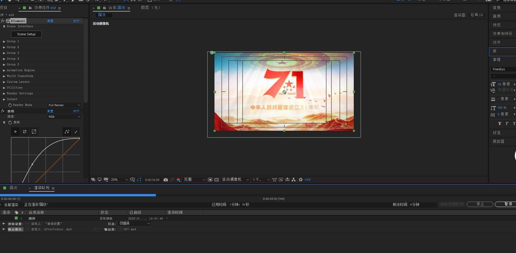 新中国成立71周年国庆节开场视频片头AE模板 logo/片头-第4张