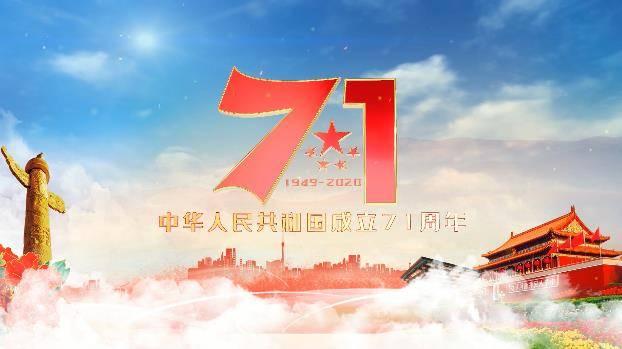 新中国成立71周年国庆节开场视频片头AE模板 logo/片头-第3张