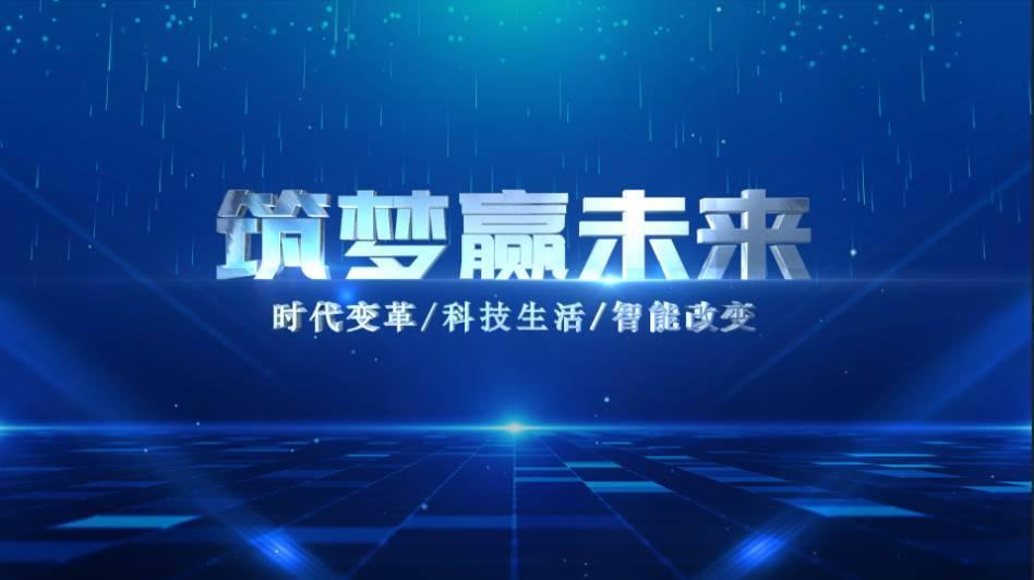 大气科技企业年会活动开场片头AE模板 logo/片头-第2张