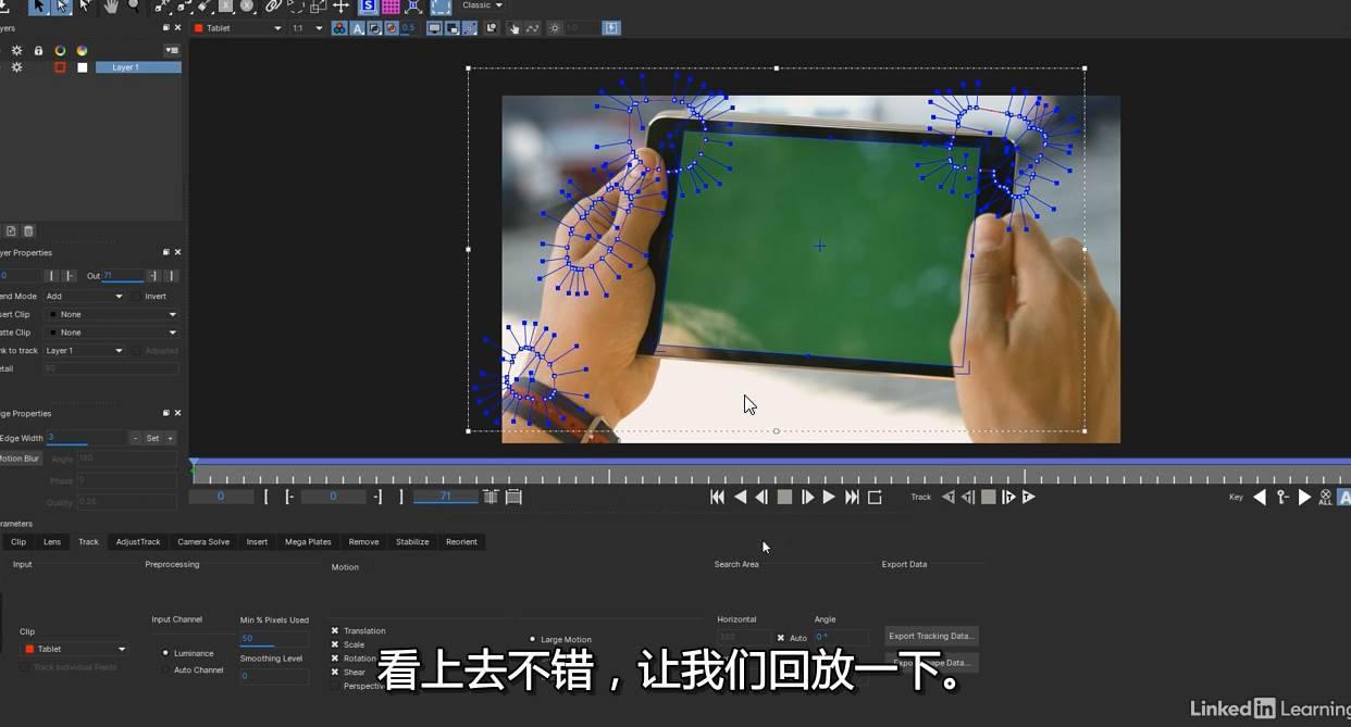 特效合成跟踪插件Mocha核心技术学习视频教程 AE-第2张