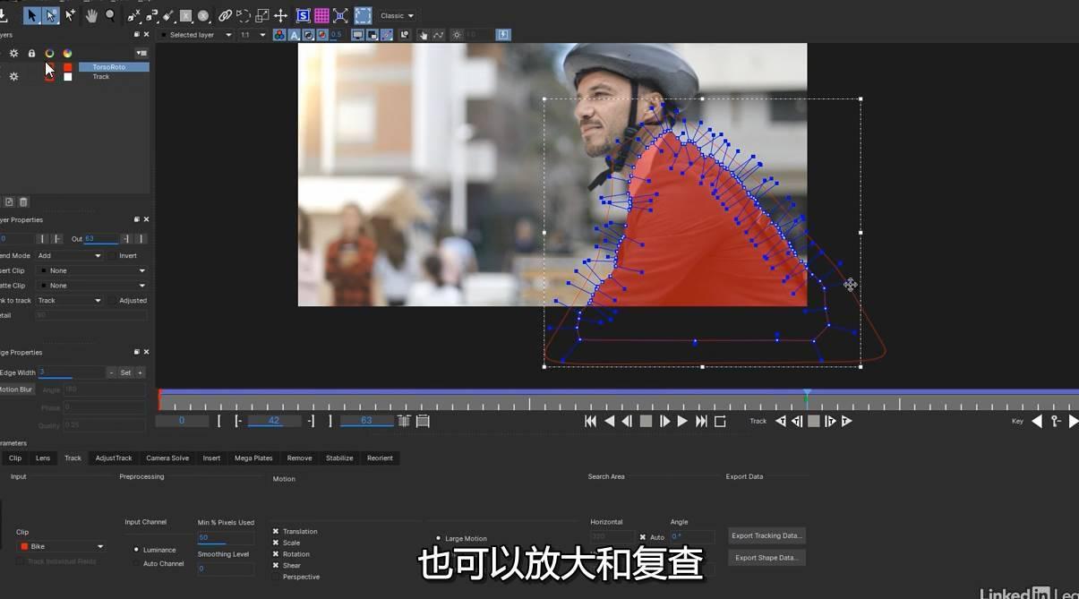 特效合成跟踪插件Mocha核心技术学习视频教程 AE-第3张