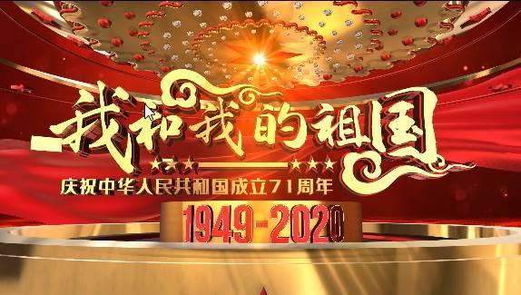震撼大气国庆节祖国成立71周年E3D开场片头AE模板 logo/片头-第1张